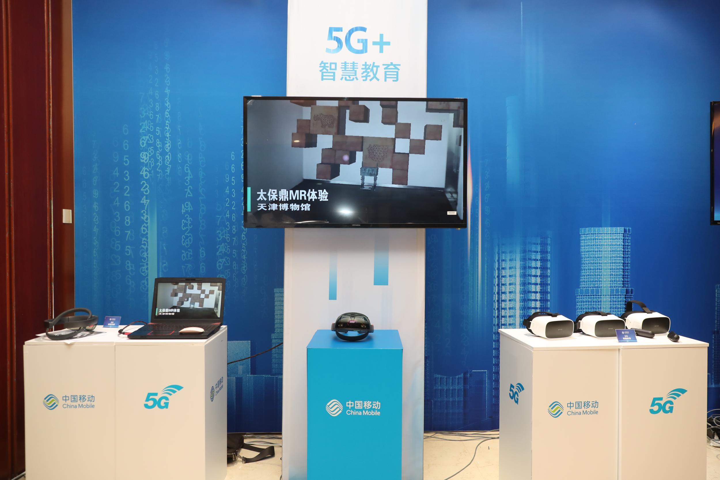 剧透未来:天津移动带你花式玩转5G酷炫科技