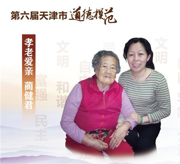 道德模范蔺健君:一个闺女三个妈用爱撑起多个家