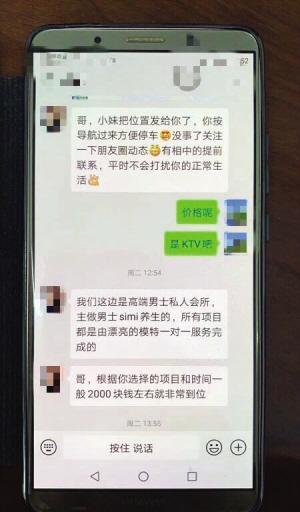 """高档会所暗藏""""桃色陷阱"""" 天津破获""""色情服务""""新型诈骗案"""
