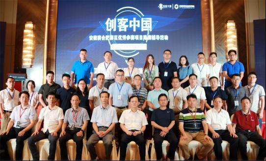 """2019年""""创客中国""""合肥赛区优秀参赛项目路演辅导活动圆满举行"""