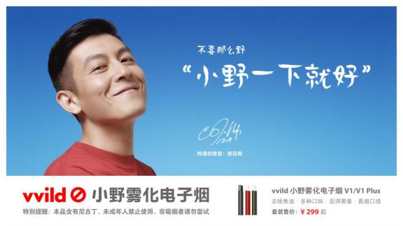 陈冠希出任特邀创意官,行业最强团队打造的电子烟品牌是谁?