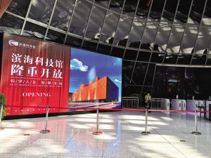 探秘滨海科技馆 四大板块打造全域科普阵地