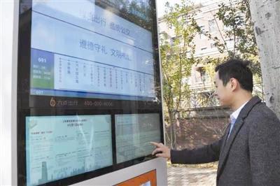 首批智能公交站牌空港投用 可实时查询公交信息