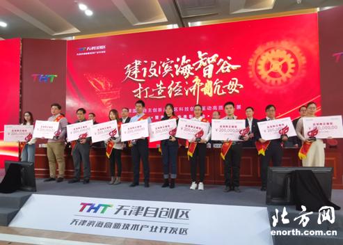 天津高新区2740万元重奖优秀科技企业机构