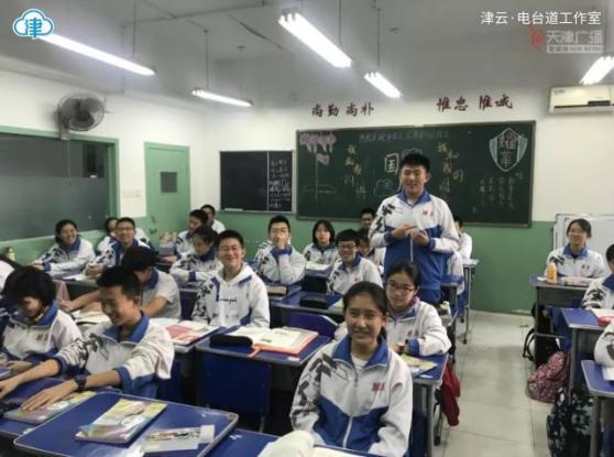 """【电台道】天津,这里的思政课炸""""了!"""