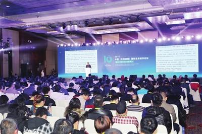 2019数字经济创新峰会在滨海新区举办
