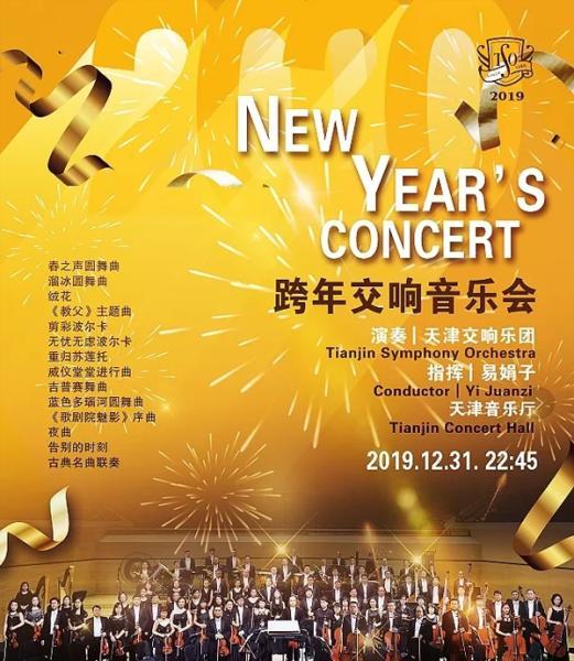 天塔上演裸眼3D灯光秀、鼓楼敲响新年钟声 天津跨年活动异彩纷呈