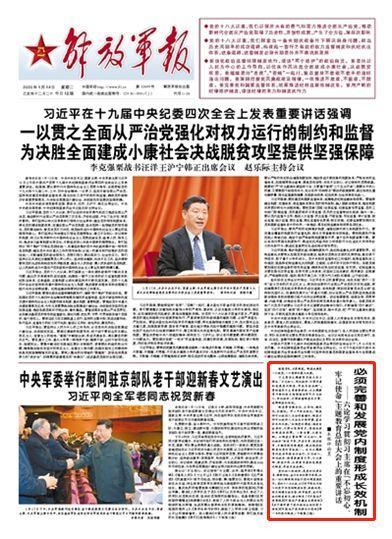 解放军报评论员:必须完善和发展党内制度形成长效机制