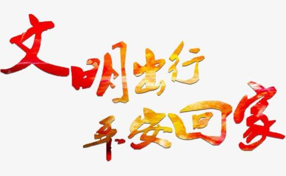"""春节出行,让文明站上""""C位"""""""