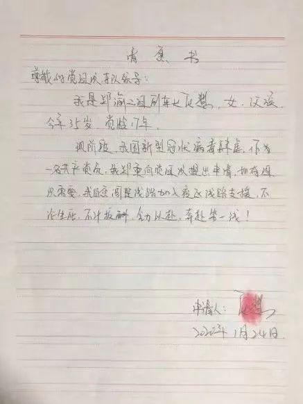 女列车长写下请愿书:不论生死,全力以赴!