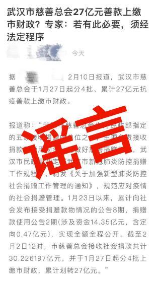 【长安辟谣02】武汉市慈善总会将27亿元捐赠款上缴财政?谣言!