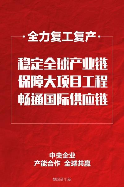 中央企业全力推进复工复产 保持全球产业链稳定