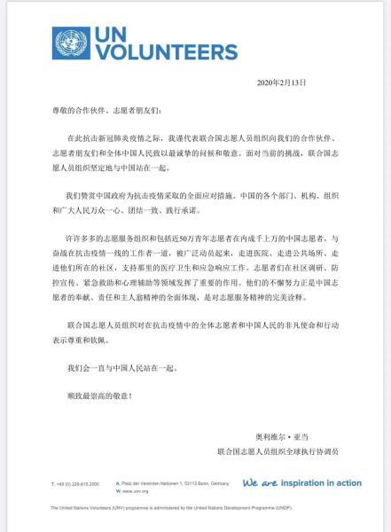 相知无远近,万里尚为邻!联合国志愿人员组织和国际社会赞赏中国行动和中国担当