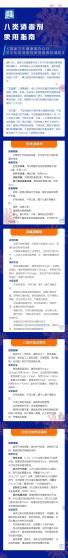 """合理使用消毒剂,遵循""""五加强七不宜""""【新型冠状病毒科普知识】(209)"""