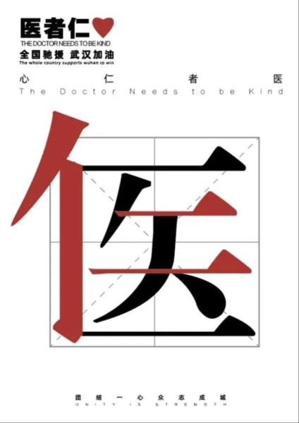 """漫评丨关爱""""白衣战士"""" 守护医者仁心"""