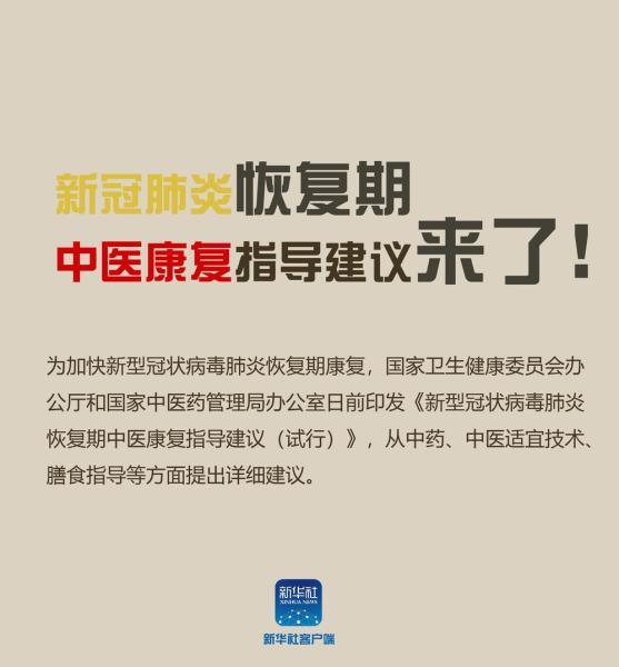 新冠肺炎恢复期 中医康复指导建议来了!