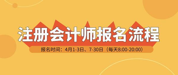 2020年江苏省注册会计师报名流程