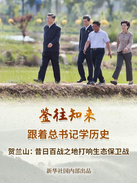 贺兰山:昔日百战之地打响生态保卫战