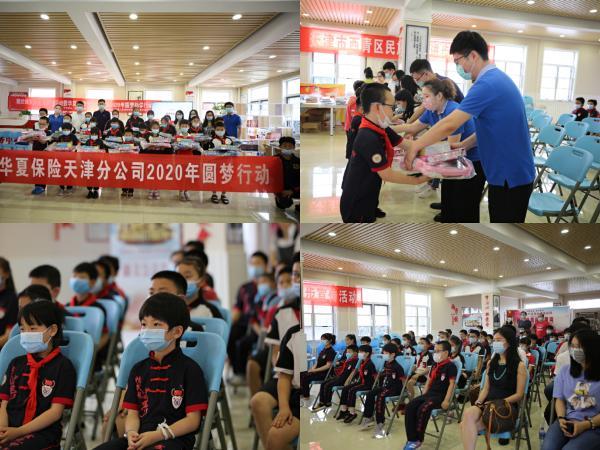 华夏保险天津分公司开展2020年爱心助学公益活动