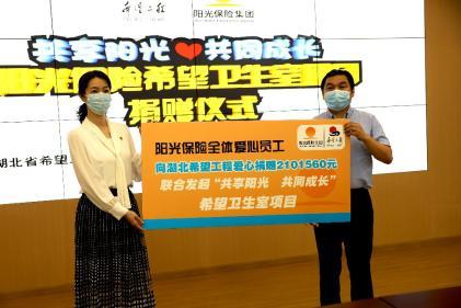 阳光保险再次支援武汉疫情防控建设