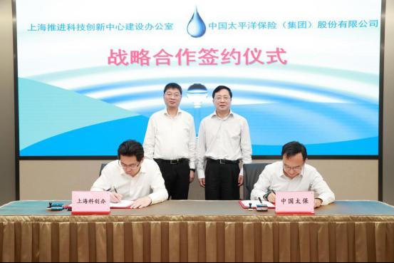 中国太保与上海科创办签署战略合作协议 为上海建设具有全球影响