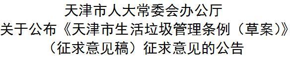 《天津市生活垃圾管理条例(草案)》公开征求意见