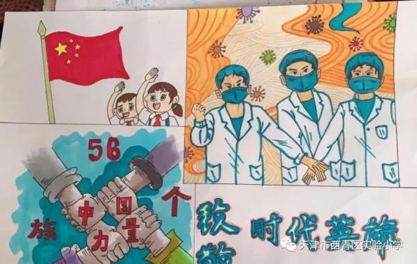 """【津评乐】战""""疫"""" 童""""画"""""""