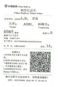 6月20日起天津境内所有列车实施电子客票 直接刷身份证进站乘