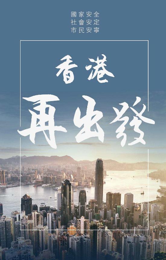 维护国家安全立法,香港主流民意越来越期待