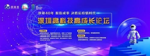 """2020""""深圳高科技高成长论坛""""破局出世"""