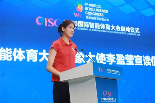 第四届世界智能大会2020国际智能体育大会在津启动