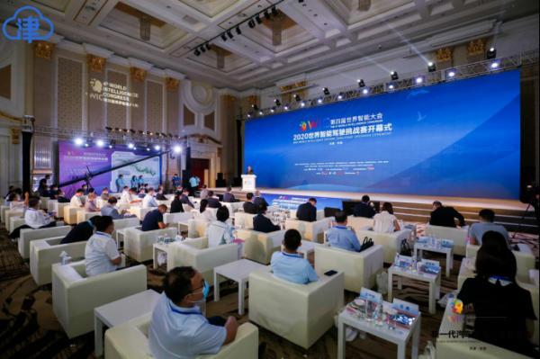 """2020世界智能驾驶挑战赛成功举办 持续助力建设""""天津智港"""""""