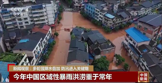 新闻观察:多轮强降水叠加 南方多地防汛进入关键期
