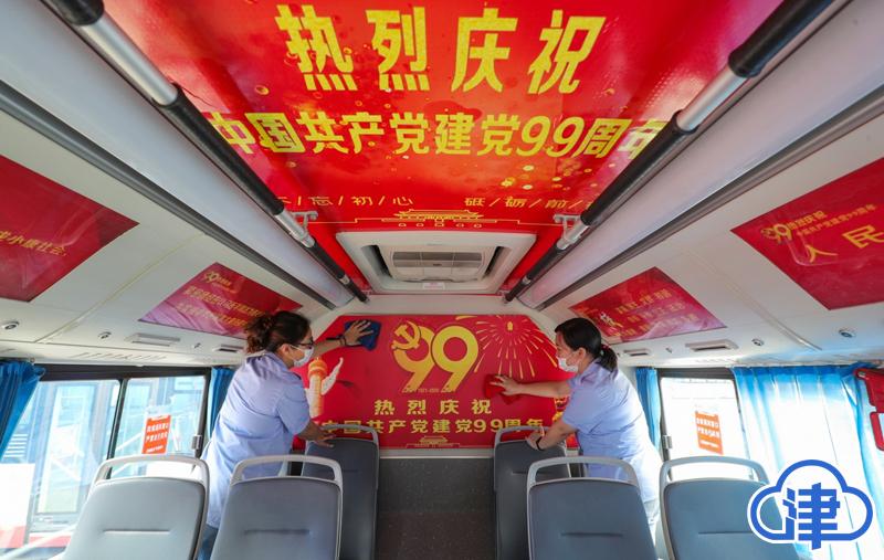 【津云镜头】庆祝建党99周年 这辆公交有点炫