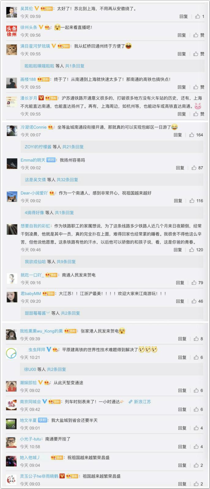 沪苏通铁路开通!江苏南通正式加入长三角1小时经济圈