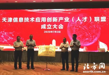 天津信息技术应用创新产业(人才)联盟成立