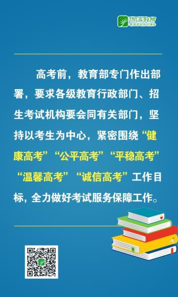 教育部:部署各地优化高考服务保障,提醒广大考生做好考前准备
