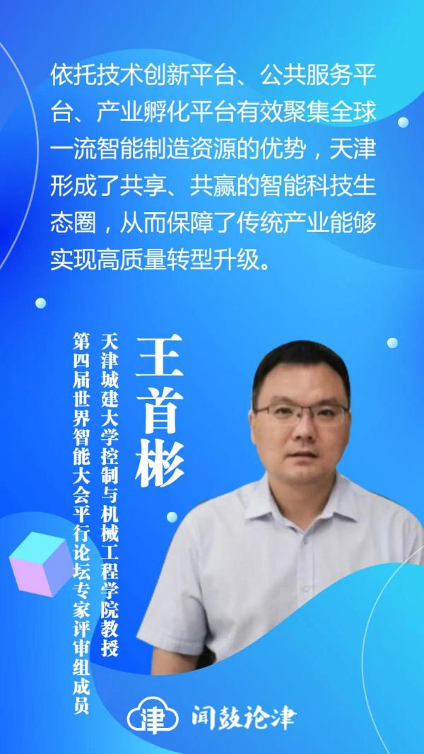 王首彬:打造智能制造基地,促进天津产业转型升级