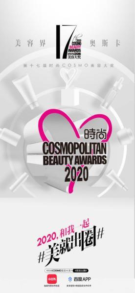 """第十七届时尚COSMO美容大奖盛大启动 亮点多维度升级,2020一起""""美就出圈"""""""