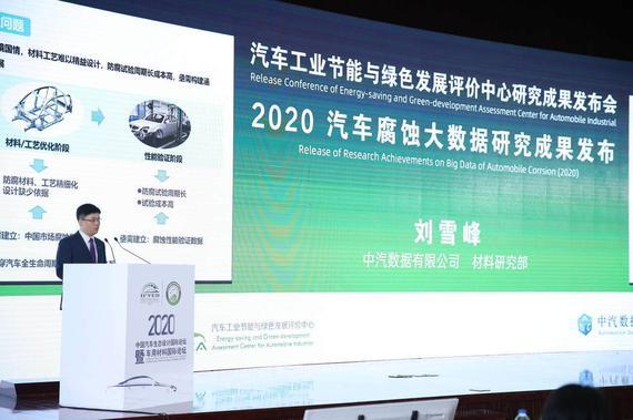 2020汽车腐蚀大数据研究成果发布会现场