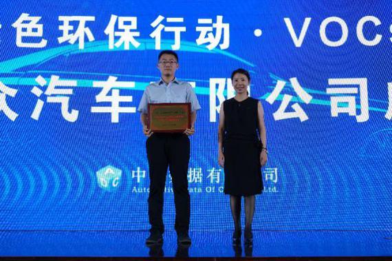 中国汽车行业绿色环保行动发布会暨VOCs治理标杆企业颁奖活动