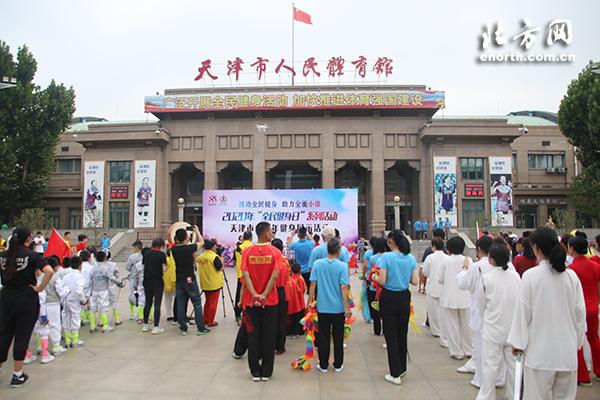 天津市中老年人健身展示活动于人民体育馆举行