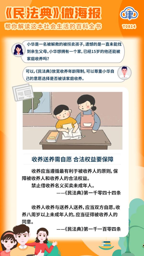 《民法典》微海报之六十六:收养送养需自愿 合法权益要保障