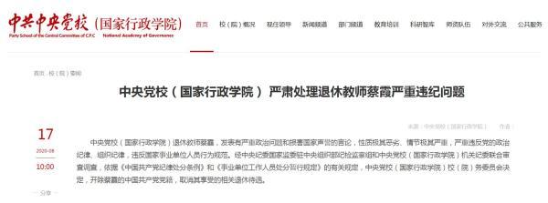 中央党校:开除蔡霞党籍_取消其相关退休待遇