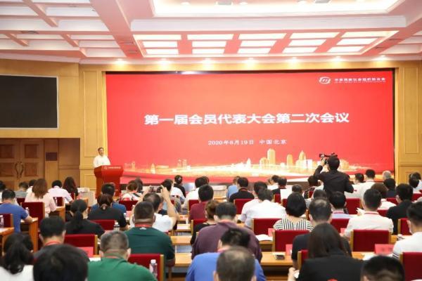 中国网络社会组织联合会第一届会员代表大会第二次会议和第一届理