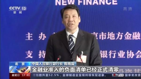 2020中国国际服务贸易交易会丨陈雨露:金融业准入负面清单初