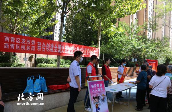 西青区税务局和发改委深入社区   联合开展法治宣传活动