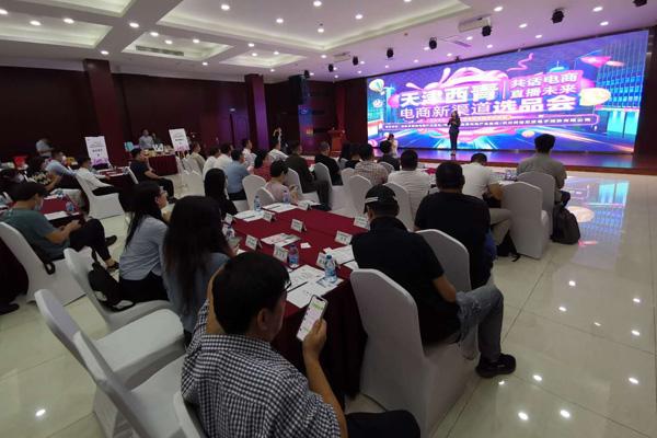 西青电商新渠道选品会在西青开发区成功举办