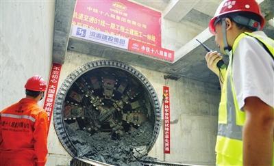 滨海新区首条地铁隧道贯通