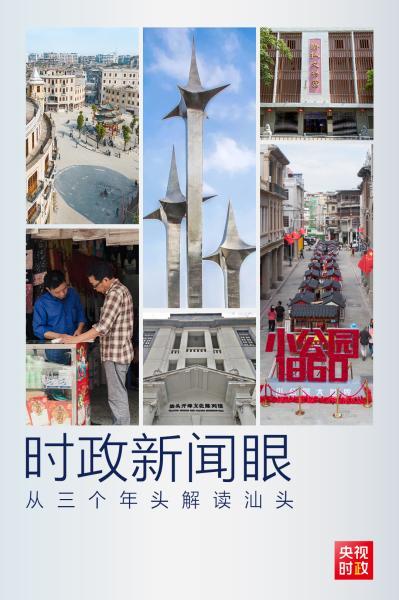 时政新闻眼丨广东之行第二天,习近平为何赴汕头考察